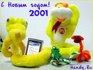 Коллектив Handy.Ru