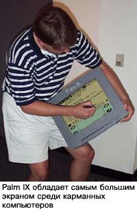 Palm IX обладает самым большим экраном среди карманных компьютеров