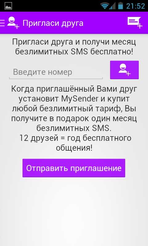 MySender