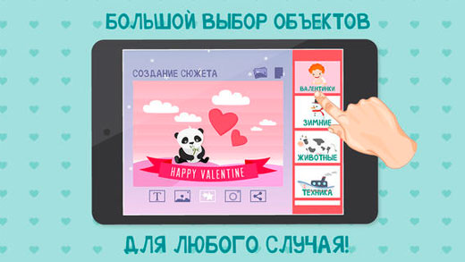 Открытки для iPhone