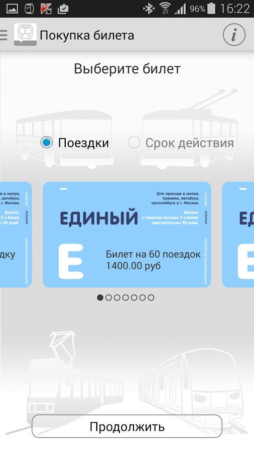Приложение онлайн банк москвы