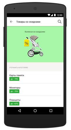 Яндекс.Маркет обновил приложения для iOS и Android