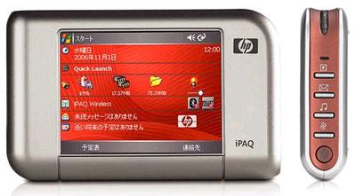 HP iPAQ rx4240 и rx4540